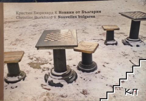 Новини от България / Nouvelles bulgares