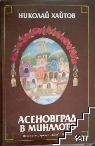 Асеновград в миналото