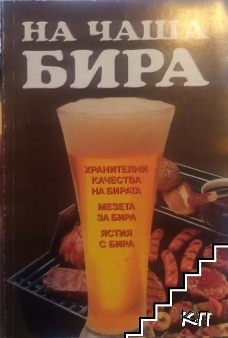 На чаша бира