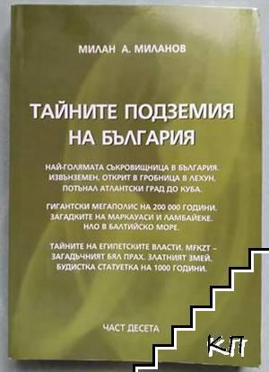 Тайните подземия на България. Част 10