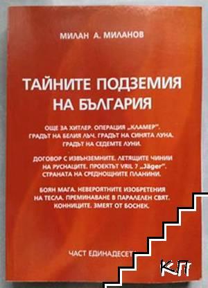 Тайните подземия на България. Част 11