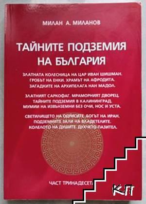 Тайните подземия на България. Част 13