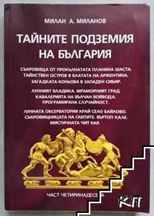 Тайните подземия на България. Част 14