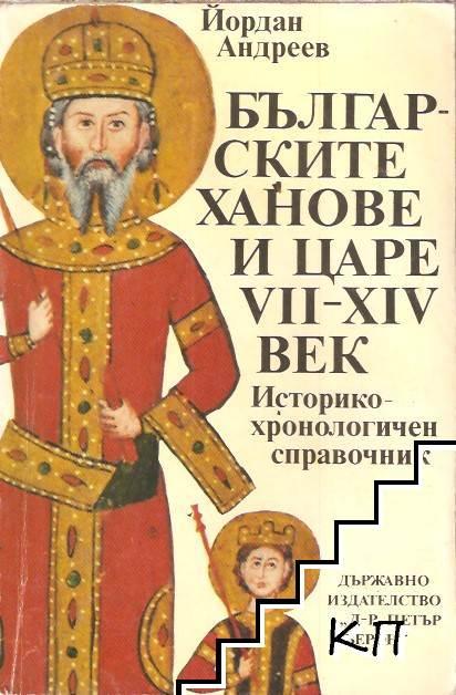 Българските ханове и царе VII-XIV век