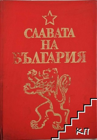 Славата на България