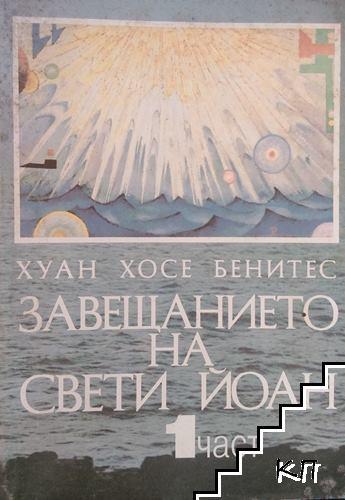 Завещанието на Свети Йоан. Част 1-2