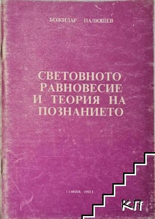 Световното равновесие и теория на познанието