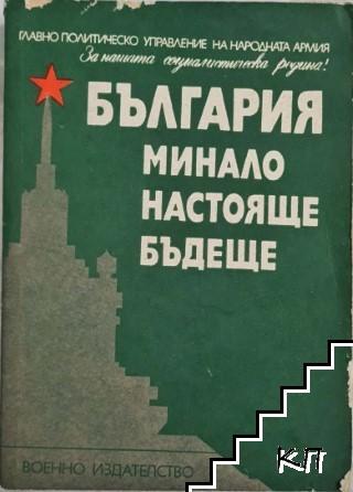България - минало, настояще, бъдеще
