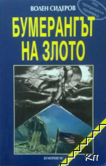 Българофобия / Бумерангът на злото. Част 1-2 (Допълнителна снимка 1)