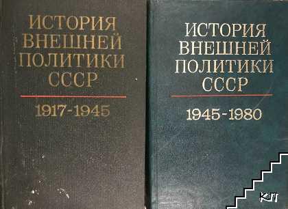 История внешней политики СССР в двух томах. Том 1-2
