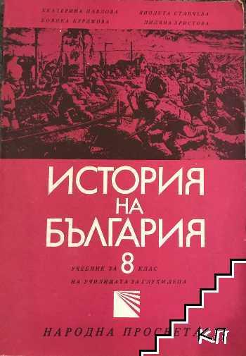 История на България за 8. клас
