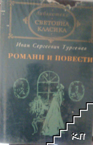 Романи и повести. Том 2