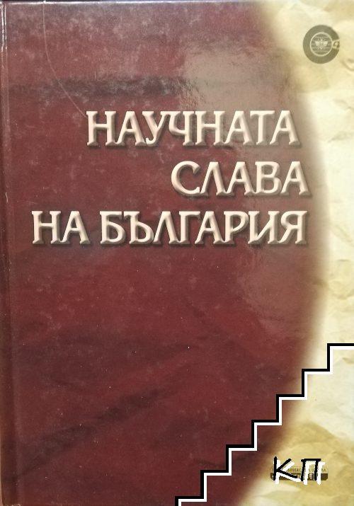 Научната слава на България