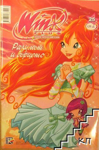 Winx club: Разумът и сърцето. Бр. 25 / 2007