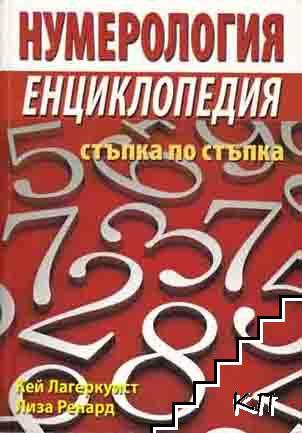 Нумерология: Енциклопедия - стъпка по стъпка