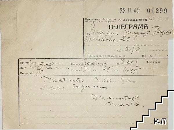 Телеграма от Димитър Талев до генерал Тодор Радев по случай имен ден