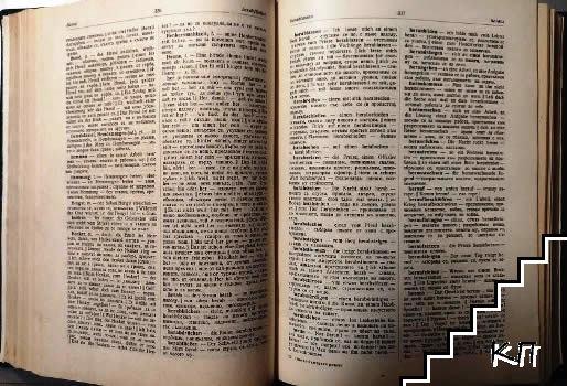Немско-български фразеологичен речник (Допълнителна снимка 1)