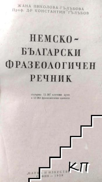 Немско-български фразеологичен речник (Допълнителна снимка 3)