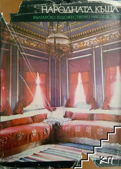 Народната къща