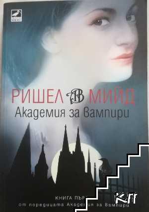 Академия за вампири. Книга 1: Академия за вампири