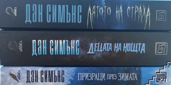 Сезони на ужаса. Книга 1-3
