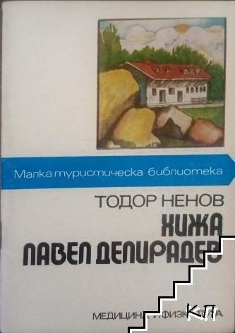 Хижа Павел Делирадев