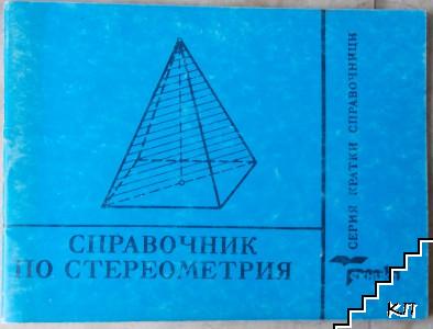 Справочник по стереометрия