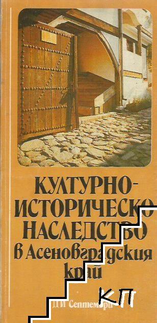 Културно-историческо наследство в Асеновградския край