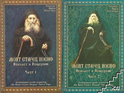 Моят старец Йосиф. Исихаст и Пещерник. Част 1-2
