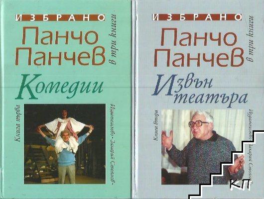 Избрано в три книги. Книга 1-2