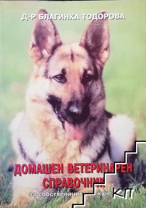 Домашен ветеринарен справочник за собствениците на кучета
