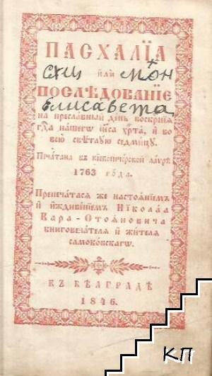 Пасхалїа или послѣдованїе на преславный день воскрнїѧ гда Нашегѡ Іиса Хрта