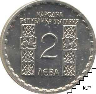 2 лева / 1966 / България