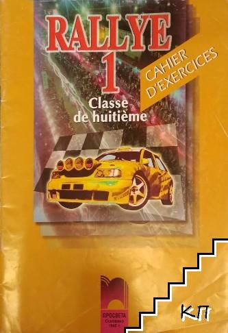 Rallye 1. Classe de 8e. Cahier d'exercices