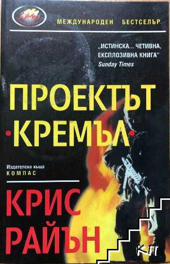 """Проектът """"Кремъл"""""""