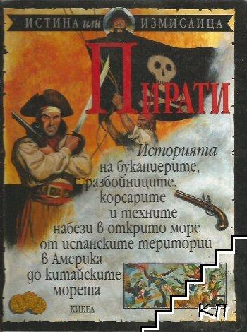 Пирати