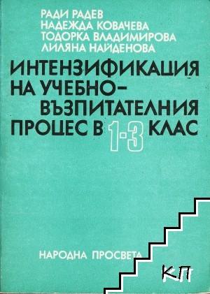 Интензификация на учебно-възпитателния процес в 1.-3. клас