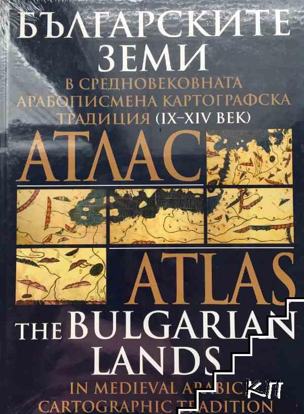 Българските земи в средновековната арабописмена картографска традиция от IX-XIV в.