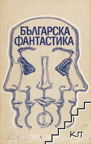 Българска фантастика