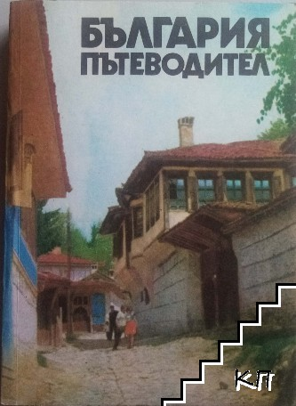 България. Пътеводител