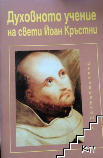 Духовното учение на свети Йоан Кръстни