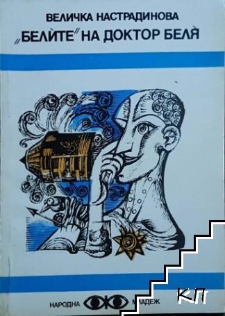 """Библиотека """"Фантастика"""". Книга 1-5"""