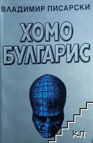Хомо булгарис, или прогноза 2090