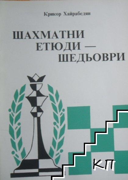 Шахматни етюди-шедьоври