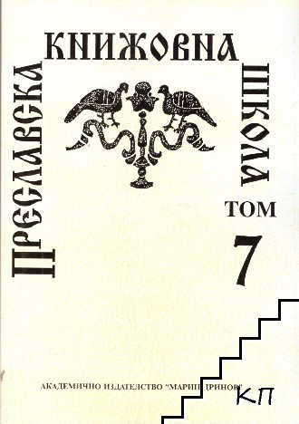 Преславска книжовна школа. Том 7