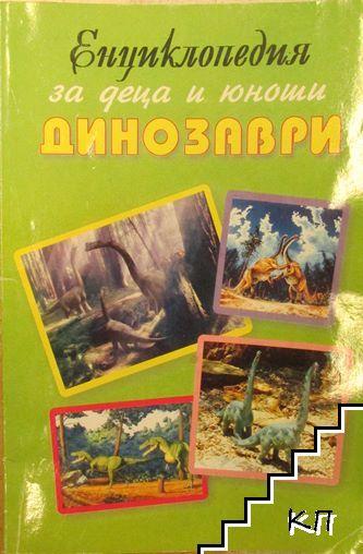 Енциклопедия за деца и юноши: Динозаври