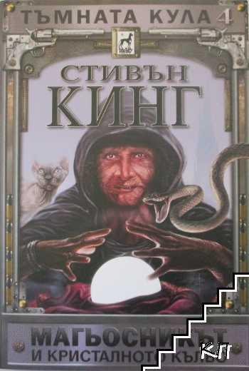 Тъмната кула. Книга 4: Магьосникът и кристалното кълбо