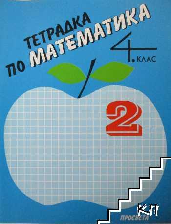 Тетрадка по математика № 2 за 4. клас