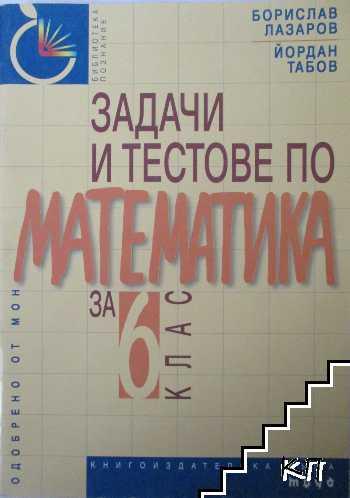 Задачи и тестове по математика за 6. клас