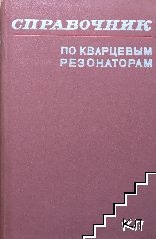 Справочник по кварцевым резонаторам
